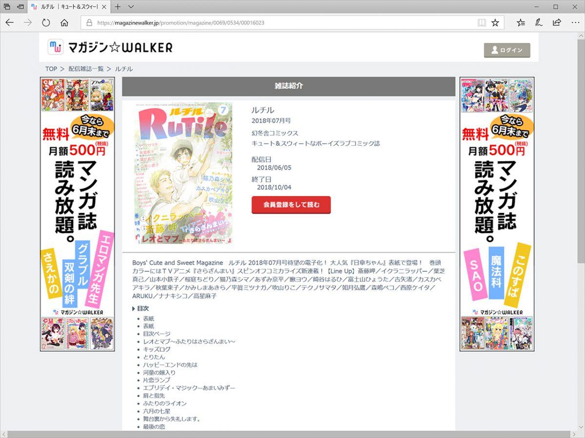 電子雑誌定額読み放題サービス「マガジン☆WALKER」で幻冬舎コミックス「ルチル」が配信開始、BL誌のラインアップが10誌に