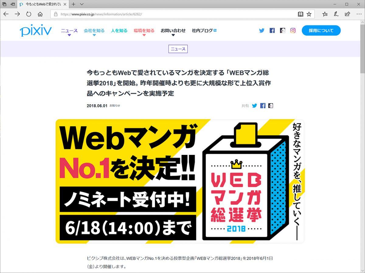 ピクシブがユーザー投票型企画「WEBマンガ総選挙2018」を開催