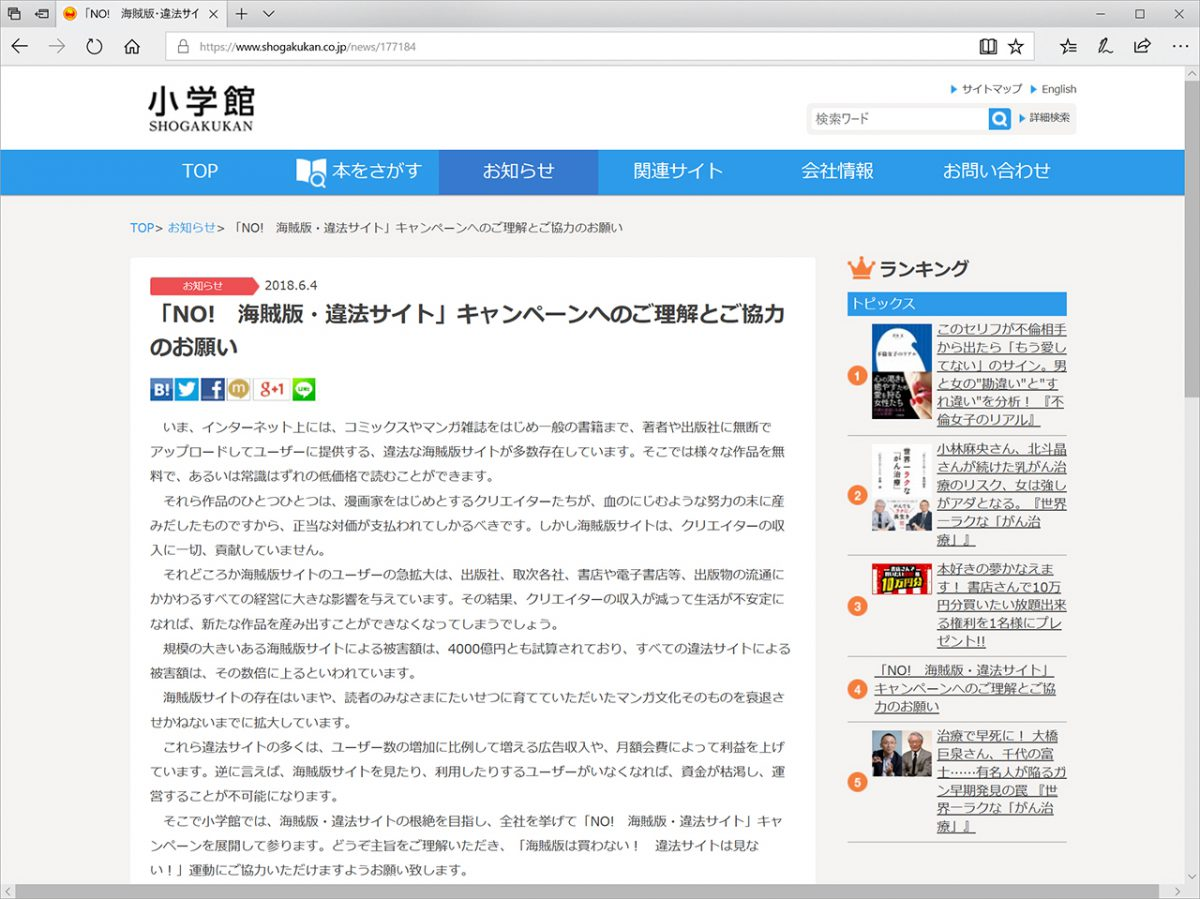 小学館が全誌で「NO! 海賊版・違法サイト」キャンペーンを展開