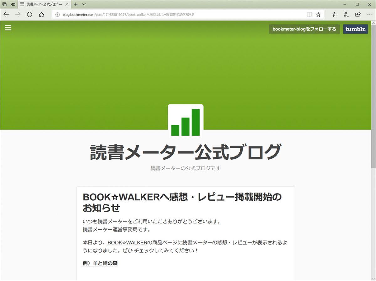 「読書メーター」の感想・レビューが「BOOK☆WALKER」に掲載開始