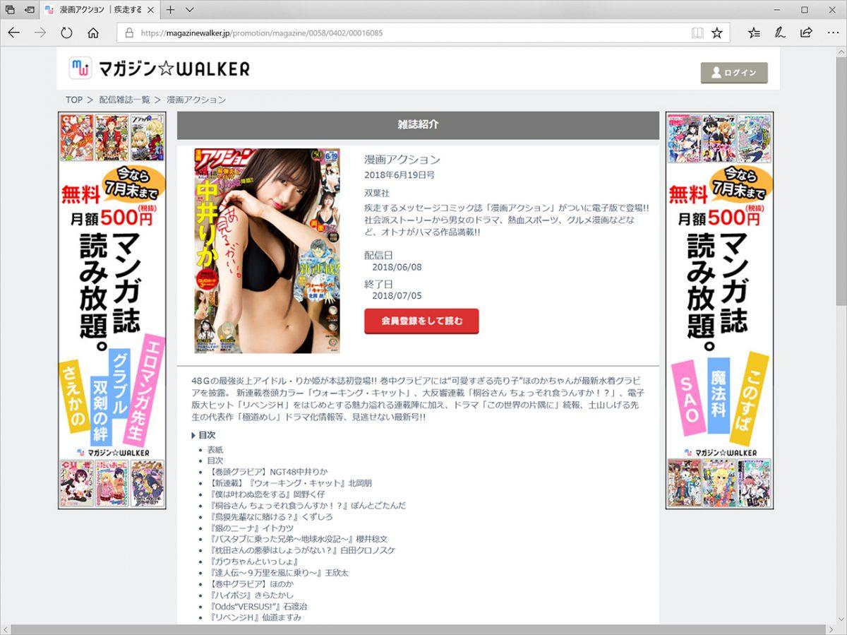 電子雑誌定額読み放題サービス「マガジン☆WALKER」で双葉社「漫画アクション」が配信開始、ラインアップは80誌以上に