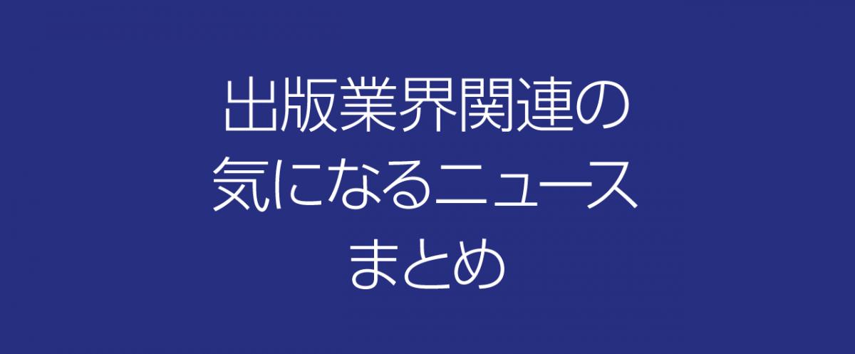 「KADOKAWAが書店との直接取引をさらに増やしていく方針」「楽天マンガ売却」など出版業界関連の気になるニュースまとめ(2018年7月16日~22日)