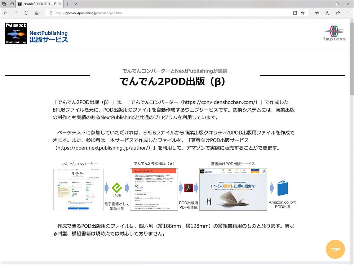 「でんでんコンバーター」で作成したEPUBをAmazon POD用のファイルに変換 ~ 無料ベータテストの参加者募集中