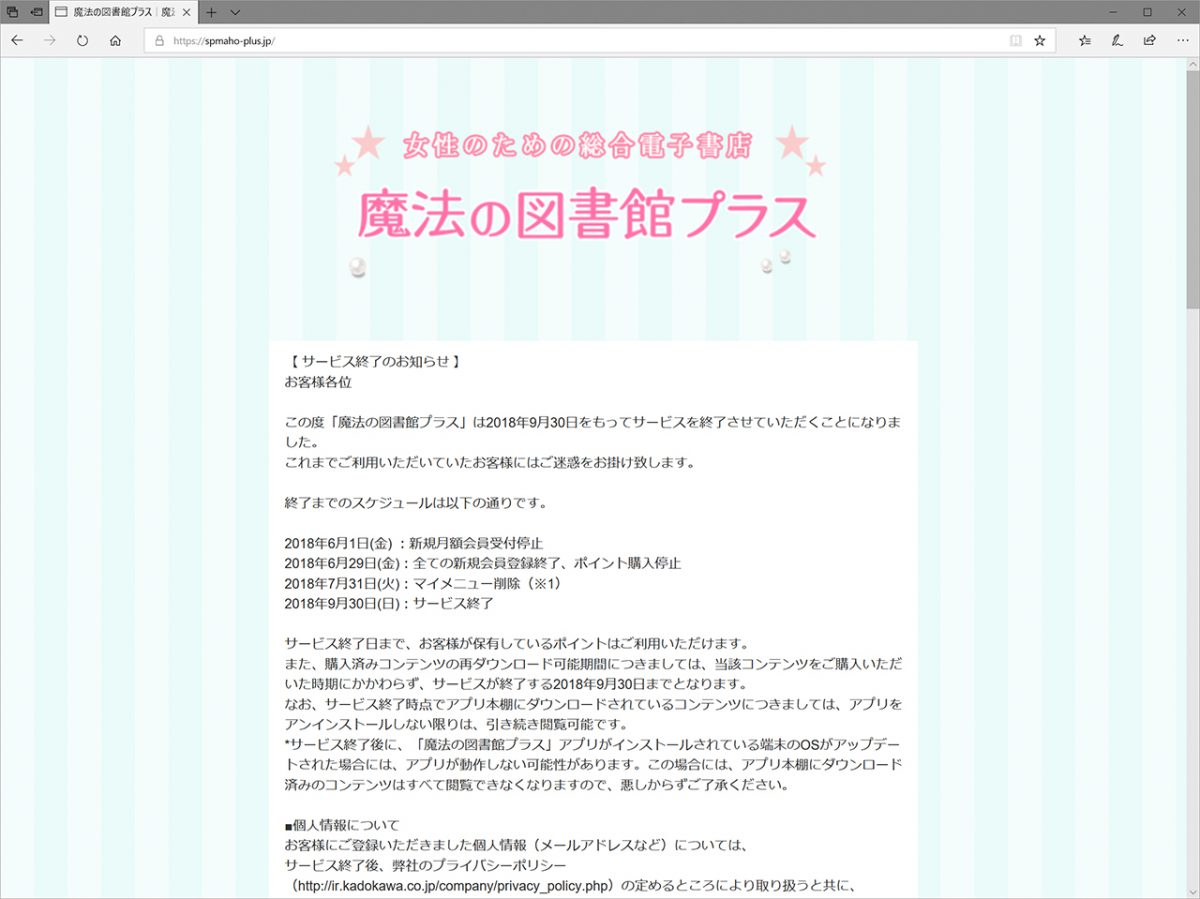 KADOKAWA「魔法の図書館プラス」が9月30日でサービス終了