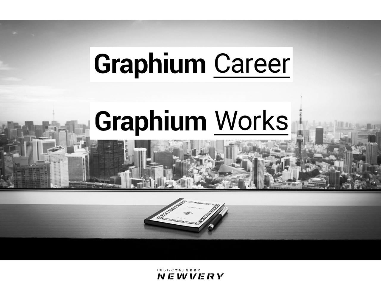 Graphium CareerとGraphium Workd
