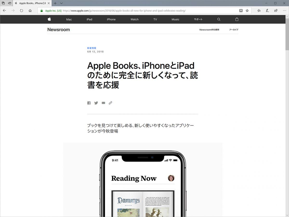 「iBooks」の後継アプリ「Apple Books」のティザーサイト日本語版が公開