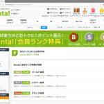 電子書籍レンタルサイト「Renta!」で会員向け優待サービス「Renta! 会員ランク特典」が開始