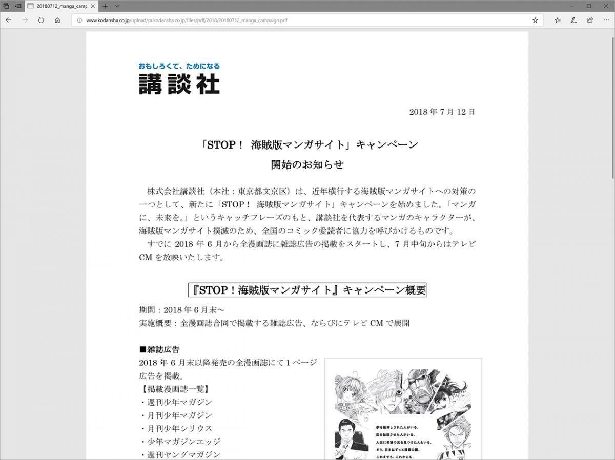講談社が「STOP! 海賊版マンガサイト」キャンペーンを開始 ~ キャッチフレーズは「マンガに、未来を。」