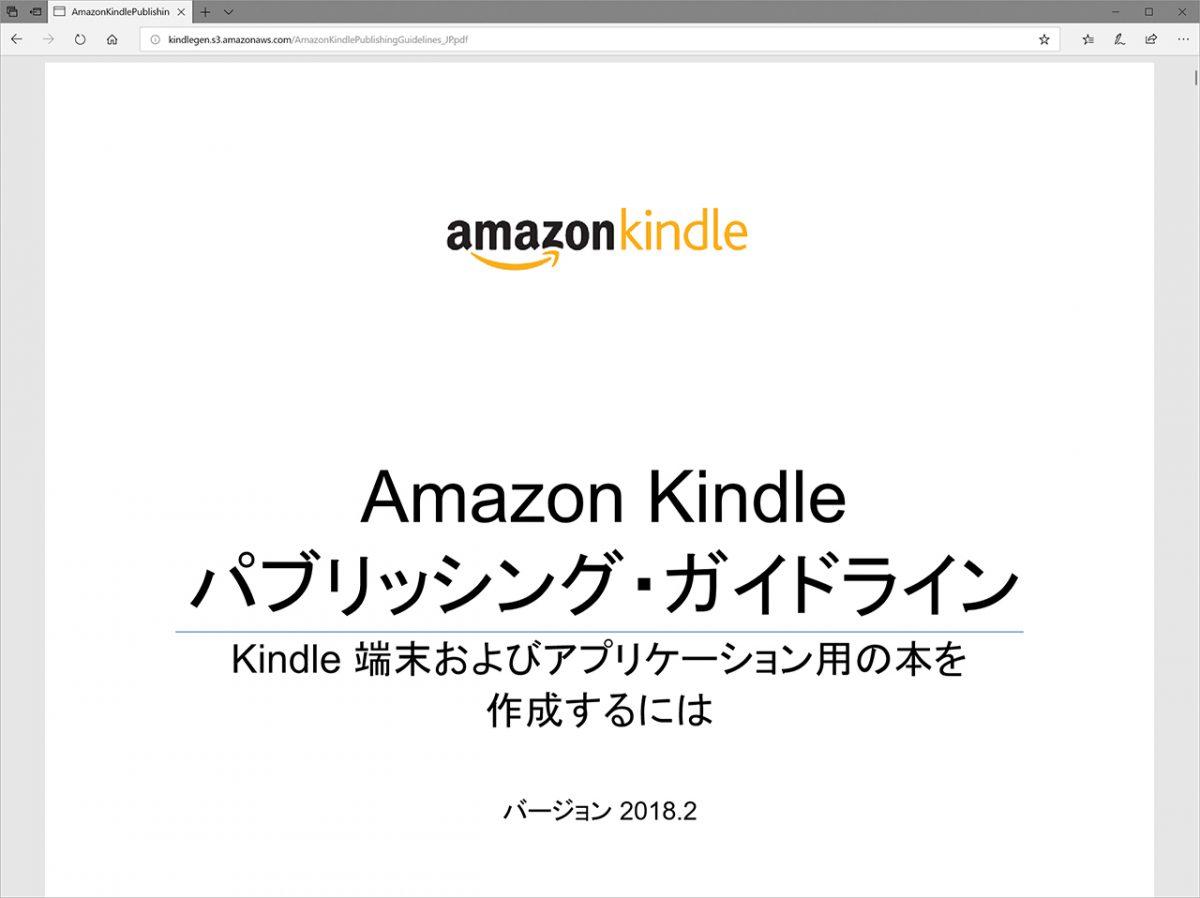 Amazon Kindleパブリッシング・ガイドライン日本語版が改訂 ~ Real Page Number の有効化やMathML サポートなど