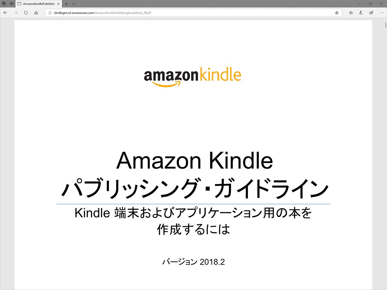 Kindleパブリッシング・ガイドライン
