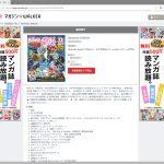 電子雑誌定額読み放題サービス「マガジン☆WALKER」で徳間書店「Nintendo DREAM」が配信開始