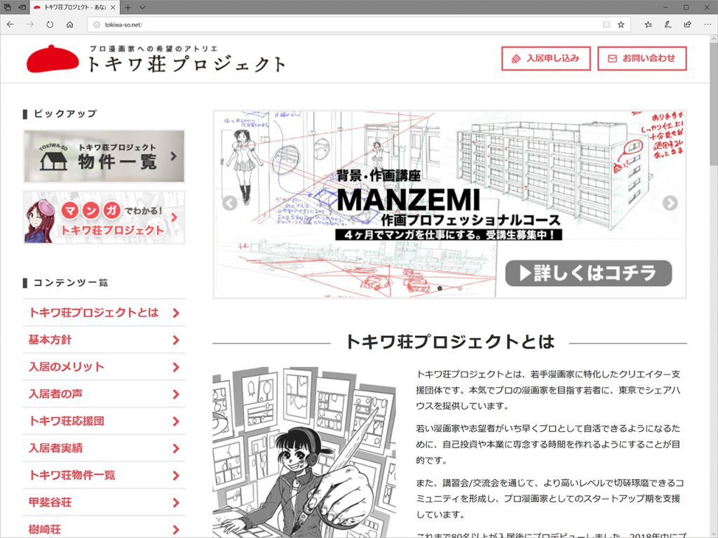 トキワ荘プロジェクトとMANZEMI