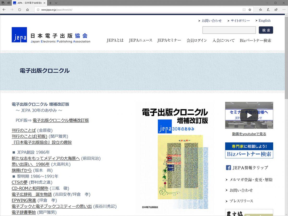 JEPA 30年の歴史がわかる『電子出版クロニクル 増補改訂版』のPDFが無料公開