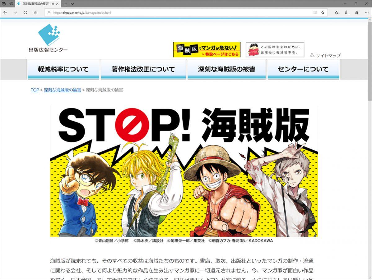 出版社横断の「STOP! 海賊版」キャンペーン開始