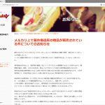 マンガジャパン、フリマアプリ「メルカリ」でマンガのシールが無断販売されている現状についてお知らせ