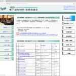 電流協、電子図書館を導入している公共図書館78館の一覧を発表