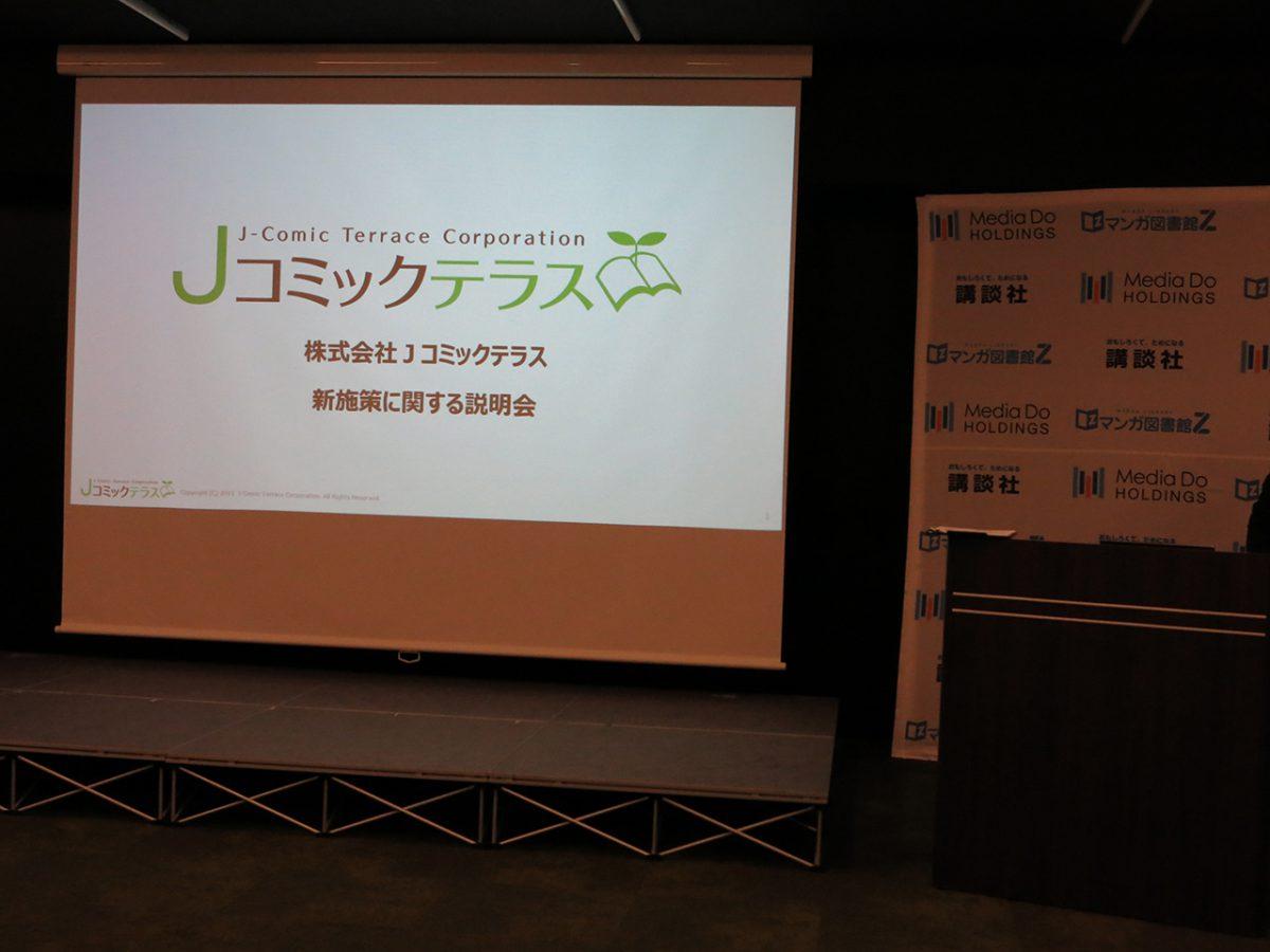 「マンガ図書館Z」が実業之日本社と協力し海賊版サイト対抗の実証実験を開始
