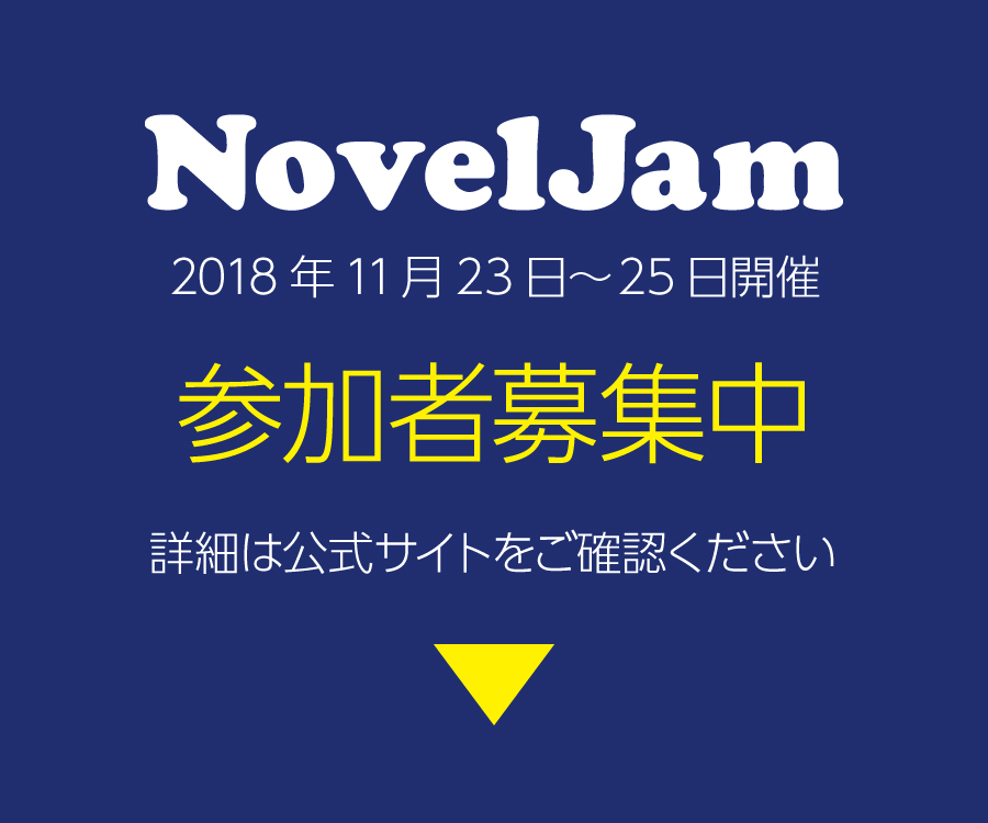 NovelJam参加者募集中