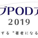 インプレスR&D、賞金総額200万円の「ネクパブPODアワード2019」を昨年度に続き開催 ~ 著者向けPOD出版サービスを通じてAmazon PODで出版された本が対象