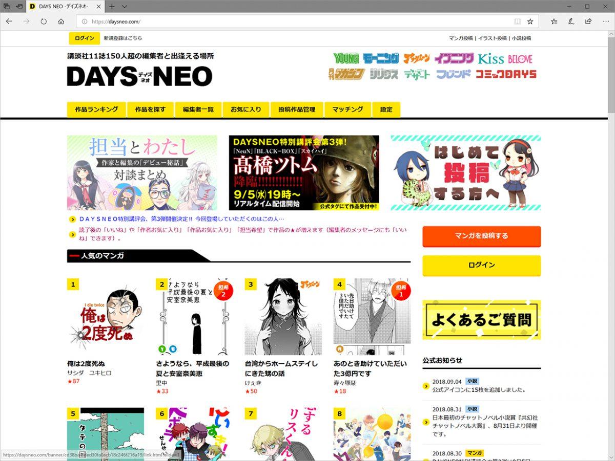 編集者への評価が可視化された講談社の新マンガ投稿サイト「DAYS NEO」