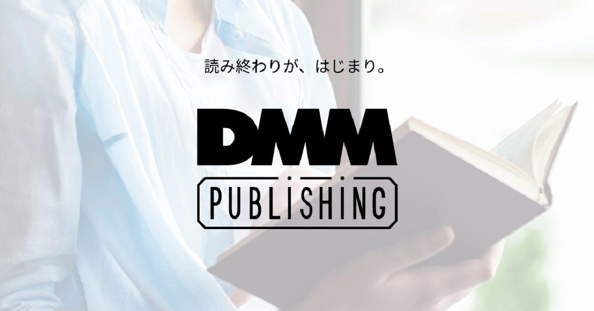 オンラインサロンを本として出版するレーベル「DMM PUBLISHING」がリリース