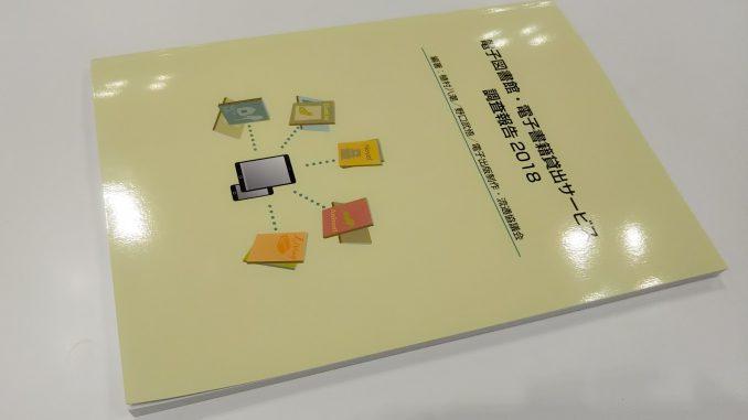 電子図書館・電子書籍貸出サービス調査報告2018