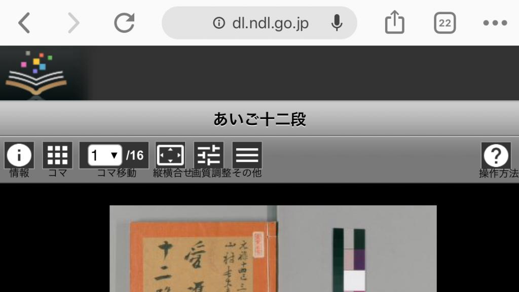 国会 デジタル コレクション 図書館 国立