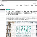 紙の書籍・雑誌のデジタル化代行と背表紙インターフェースのクラウド書棚を提供する「アスパラ シェルフ」サービス開始