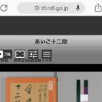 「国立国会図書館デジタルコレクション」のコンテンツ閲覧画面がレスポンシブウェブデザインに対応