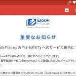 電子書店「BookPlace」が「U-NEXT」へ統合、購入済みコンテンツは一部を除き移管