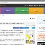 太田出版、北海道による『エロマンガ表現史』の有害図書指定に対し改めて違和感と危惧を表明