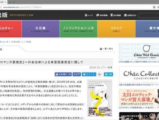 太田出版公式サイト