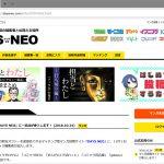 講談社のマンガ投稿サイト「DAYS NEO」に一迅社のコミック編集部が参加 ~ 他社雑誌にも参加を呼びかけ