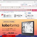 楽天Kobo、8型で見開き表示が可能となる電子ペーパー端末「Kobo Forma」の予約受付を開始 ~ 販売開始は10月24日から