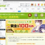 賞金総額毎月100万円の「Rentaコミックス大賞」応募受付開始