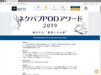 著者向けPOD出版サービス