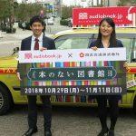 車内でオーディオブックが聴ける「本のない図書館タクシー」が都内で期間限定運行 〜 オトバンクと日本交通が提携