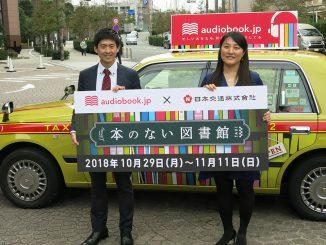 オトバンク×日本交通