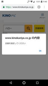 KINOナビ