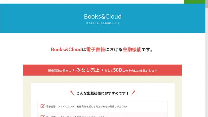 Books&Cloud