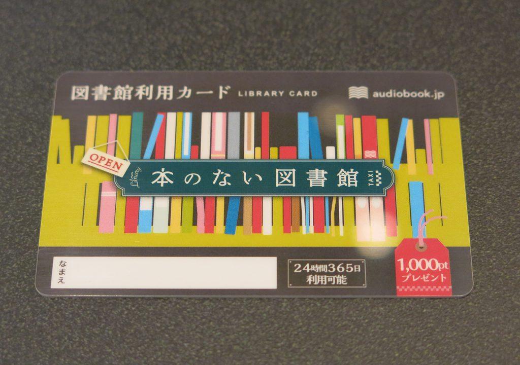 本のない図書館利用カード