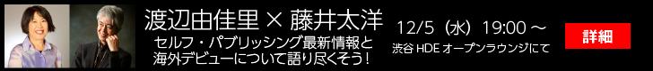 渡辺由佳里×藤井太洋