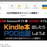 インプレスR&D、「Kindle本出したらPOD出版しようよキャンペーン」を開始 ~ 参加者全員にAmazonギフト券がプレゼント