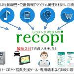 機械学習と推薦アルゴリズムによる汎用レコメンドAPI「recopi」β版提供開始 ~ BookLiveと白ヤギコーポレーションの共同開発