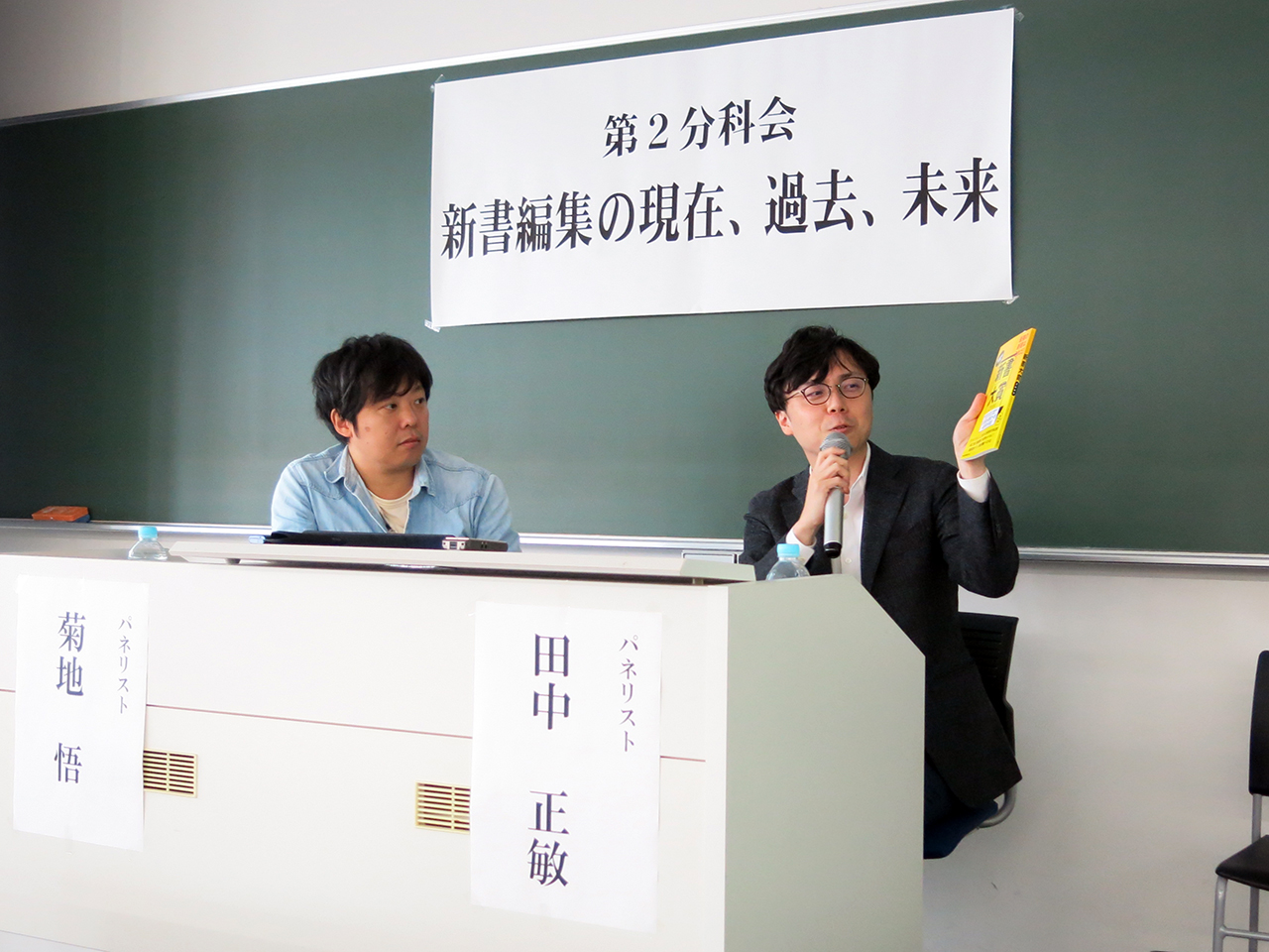 菊地氏と田中氏