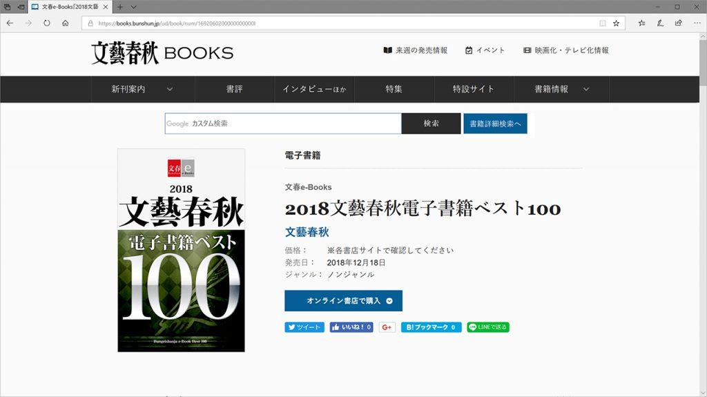 文藝春秋BOOKS