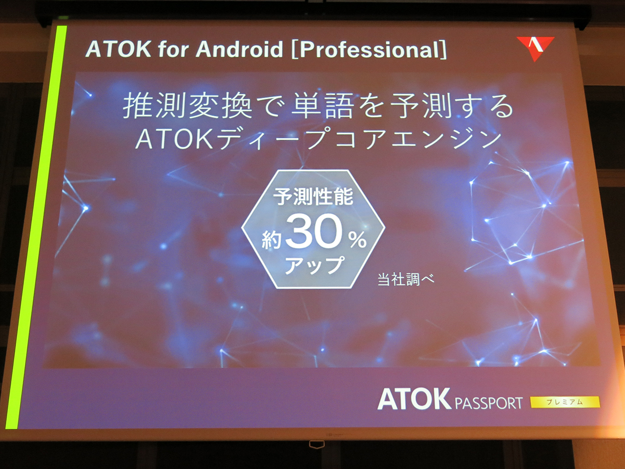 ATOK for Android[Professional]