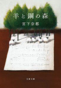 宮下奈都『羊と鋼の森』