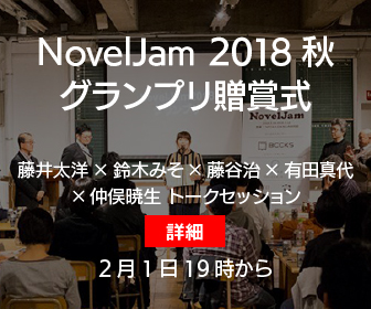 NovelJam 2018秋 グランプリ贈賞式&審査員トークセッション