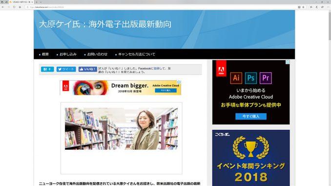 大原ケイ「海外電子出版最新動向」